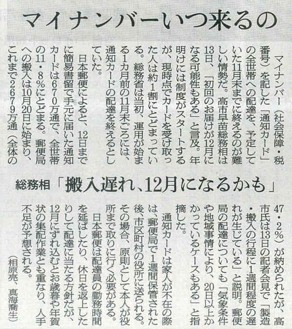 2015-11-14ピックアップ.jpg