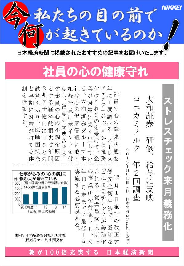 日本経済新聞MORI・MORIニュース 117号です。