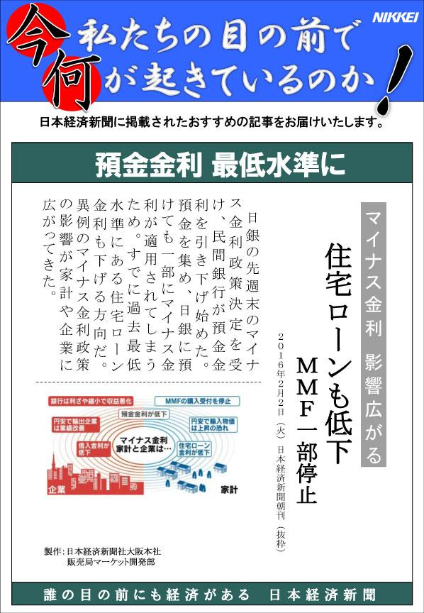 日本経済新聞MORI・MORIニュース 126号です。