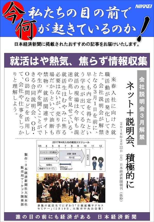 日本経済新聞MORI・MORIニュース 129号です。