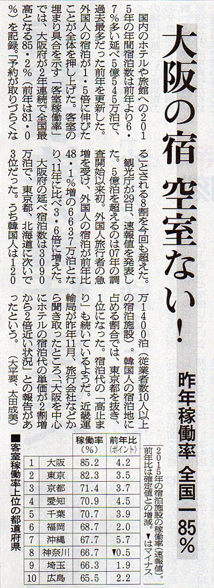 2016-03-01ピックアップ.jpg