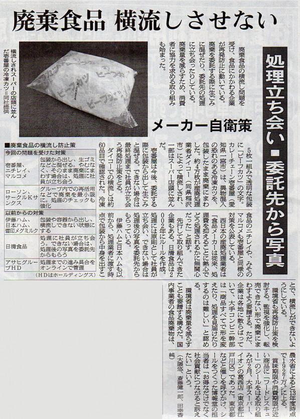 2016-03-08ピックアップ.jpg