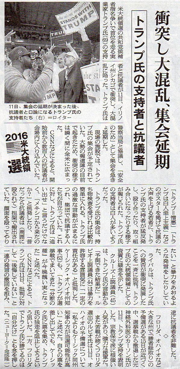 2016-03-13ピックアップ.jpg