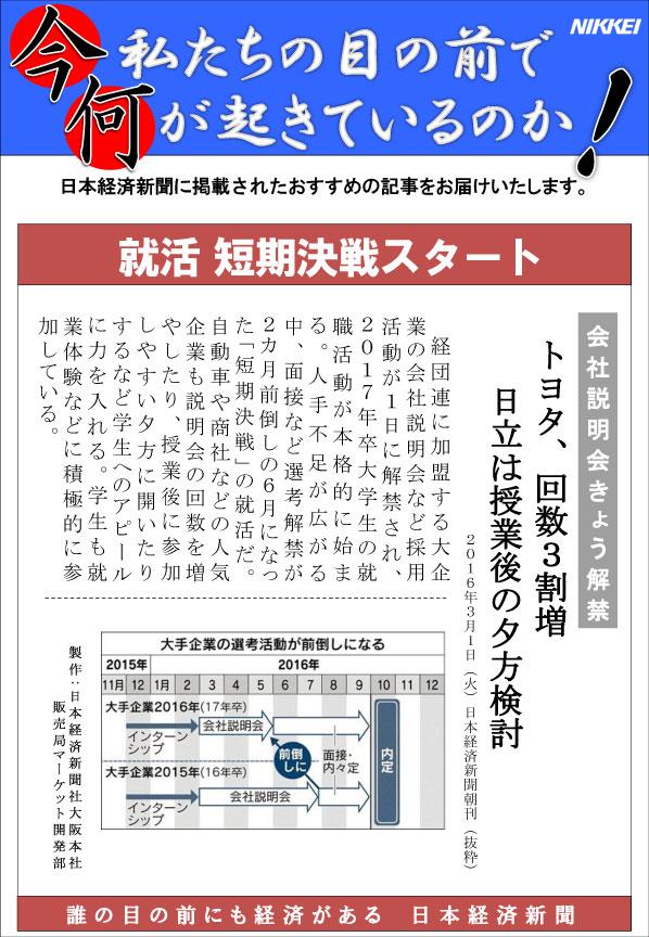 日本経済新聞MORI・MORIニュース 130号です。