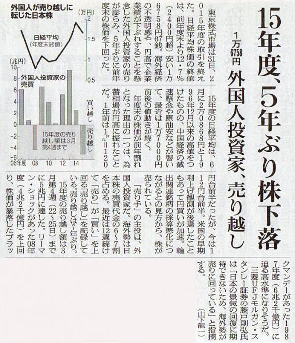2016-04-01ピックアップ.jpg