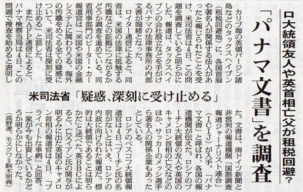 2016-04-06ピックアップ.jpg