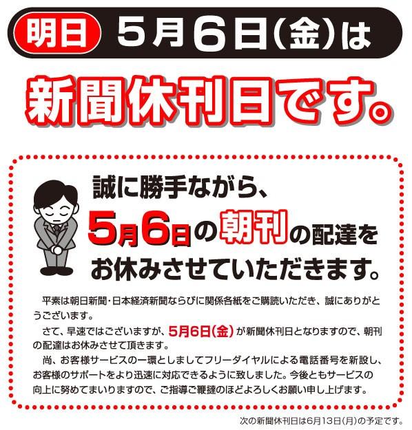2016-05-06休刊日