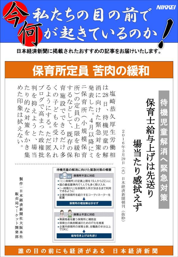日本経済新聞MORI・MORIニュース 134号です。