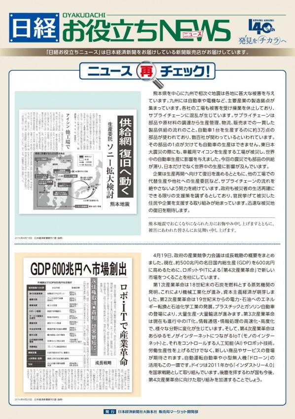 日経お役立ちニュース 2号です。