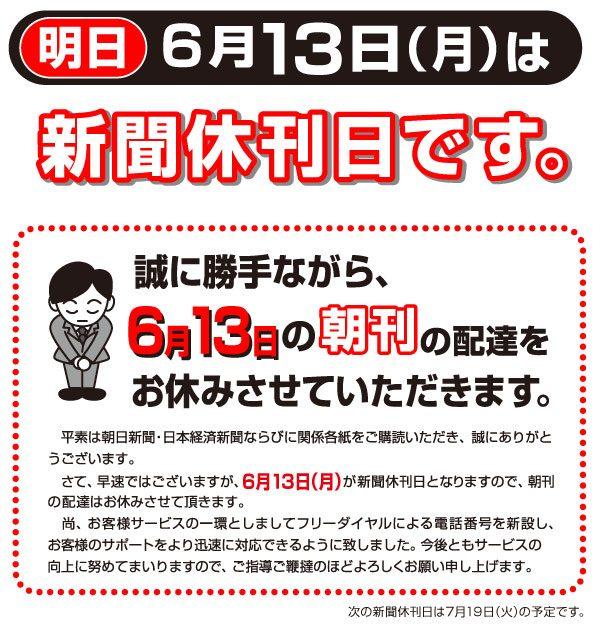 2016-06-13休刊日