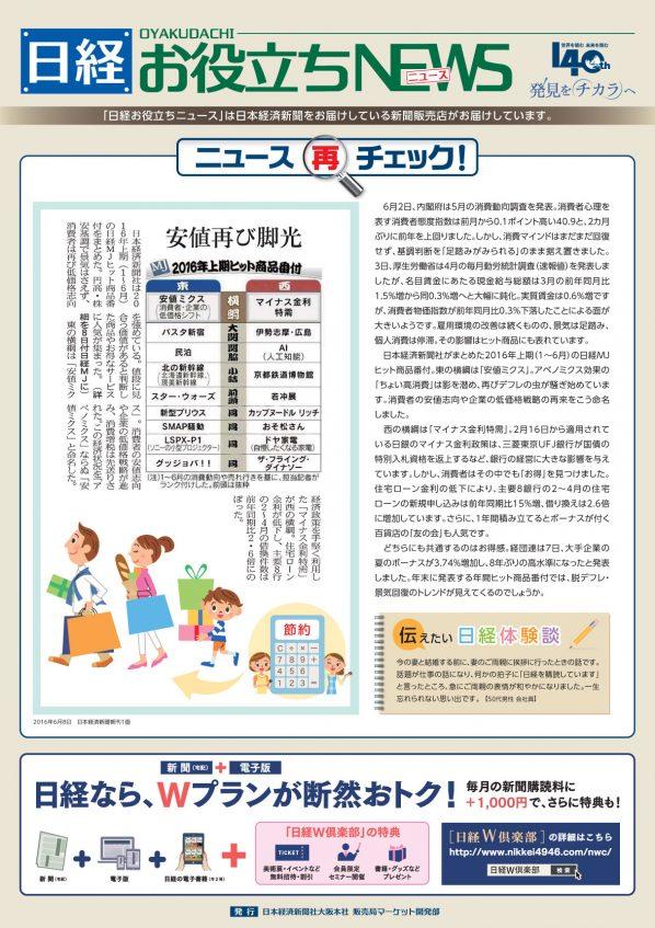 日経お役立ちニュース 5号です。