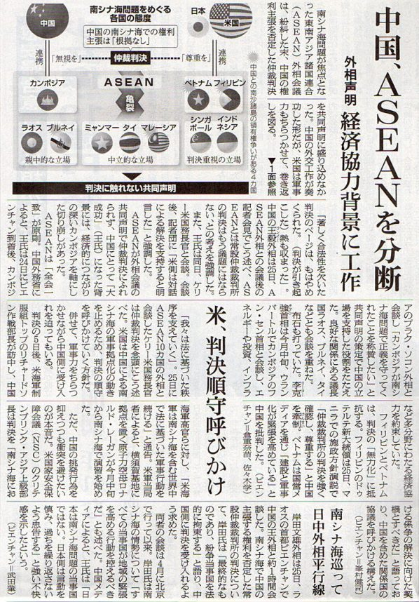2016-07-26ピックアップ.jpg