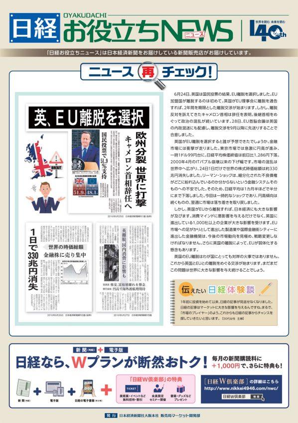 日経お役立ちニュース 6号です。