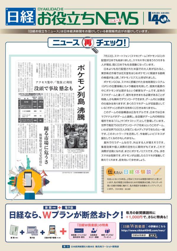 日経お役立ちニュース 8号です。