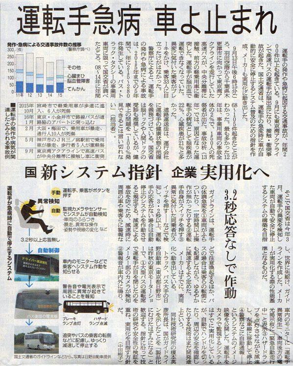 2016-10-03ピックアップ.jpg