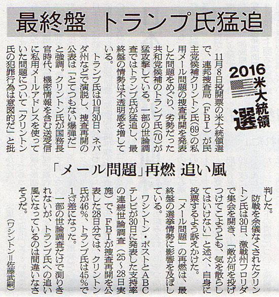 2016-11-01ピックアップ.jpg