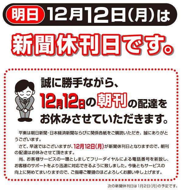 12月12日は休刊日です。