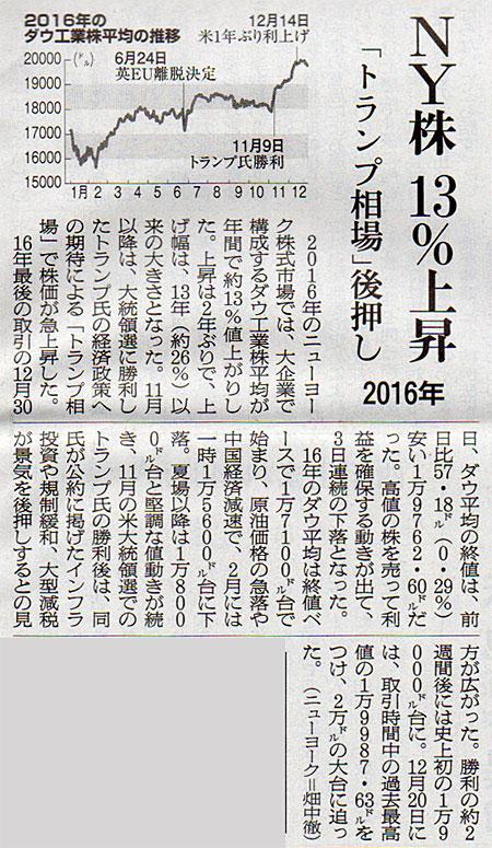 2017-01-01ピックアップ.jpg