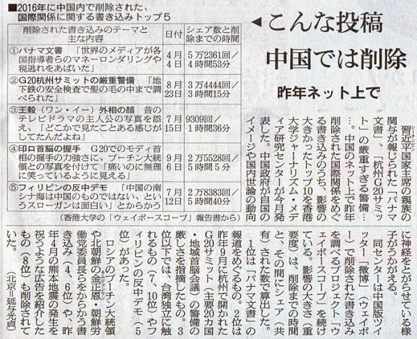 2017-02-05ピックアップ.jpg