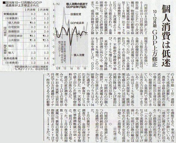 2017-03-09ピックアップ.jpg