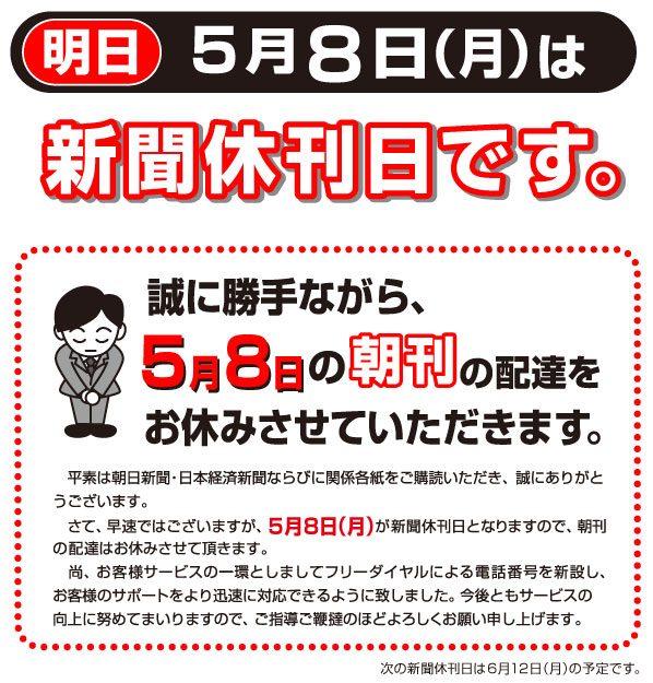 2017-5-8休刊日