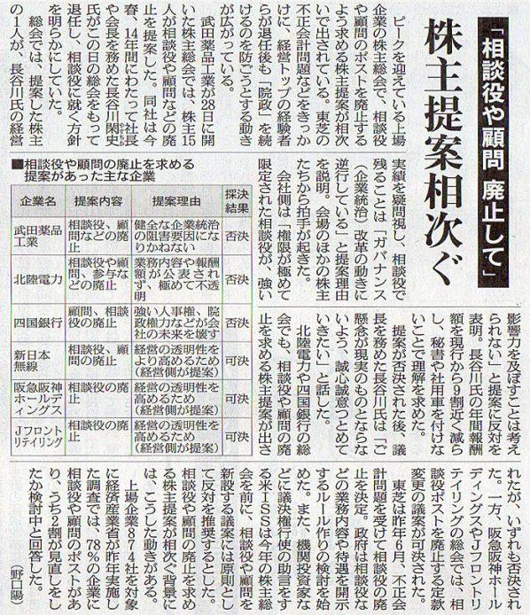 2017-06-29ピックアップ.jpg