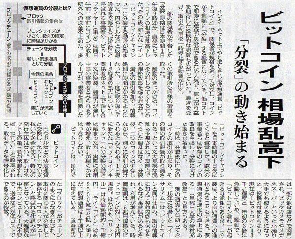 2017-08-02ピックアップ.jpg