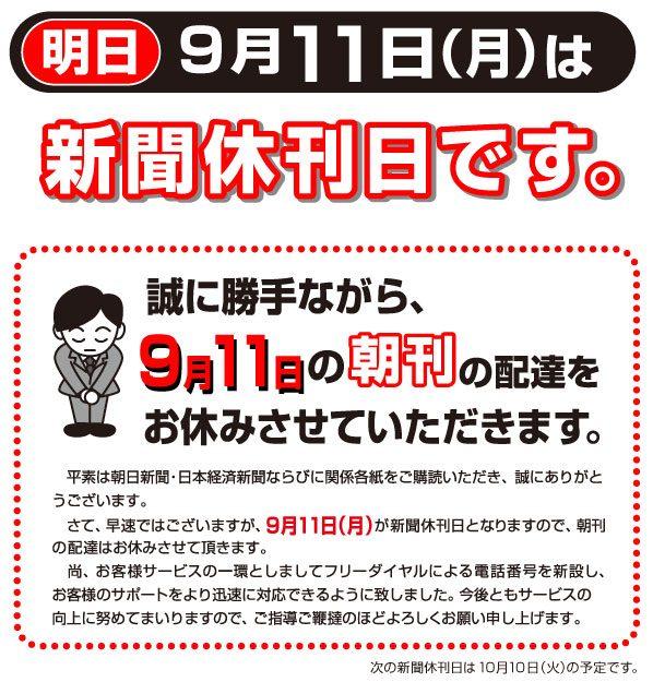 9月11日は休刊日です。