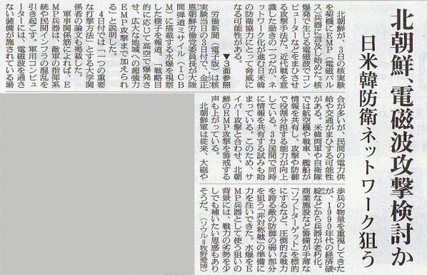 2017-09-07ピックアップ.jpg