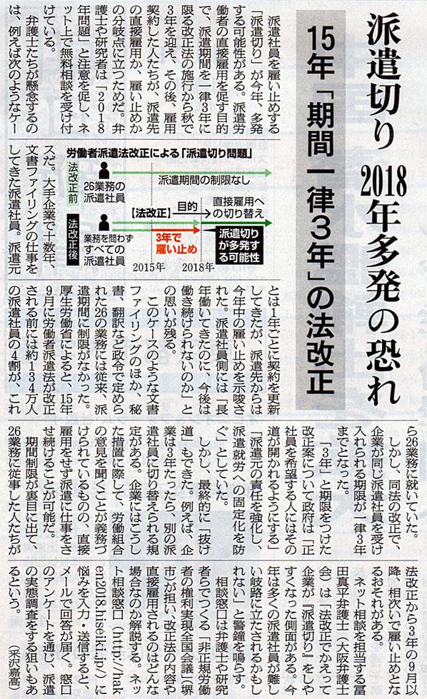 2018-01-15ピックアップ.jpg