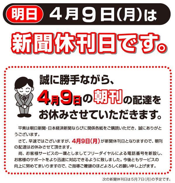 2018-4-9休刊日