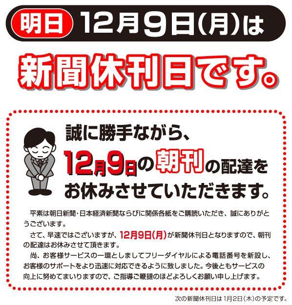2019-12-9休刊日