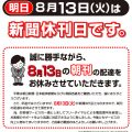 2019-08-13休刊日