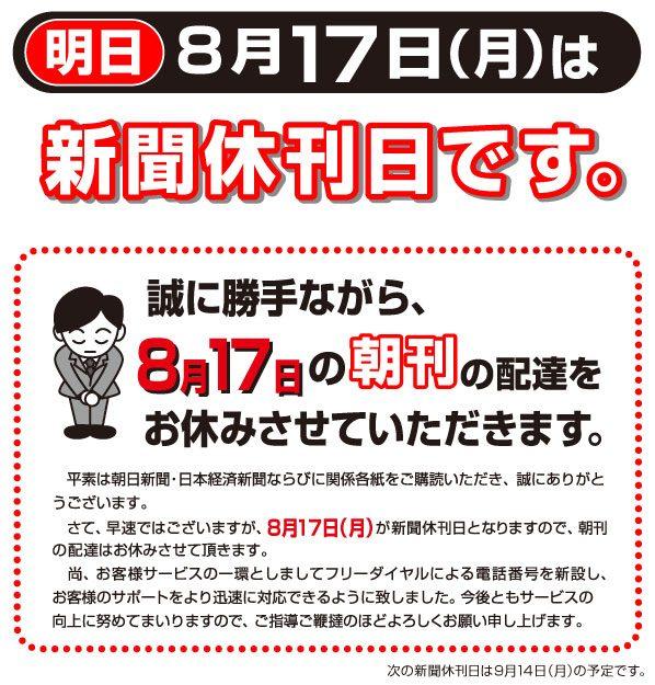 2020-08-17休刊日