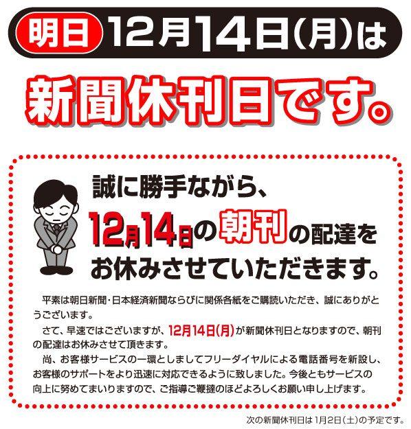 2020-12-14休刊日