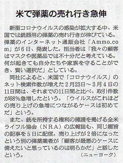 2020-03-09ピックアップ