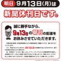 2021-09-13休刊日