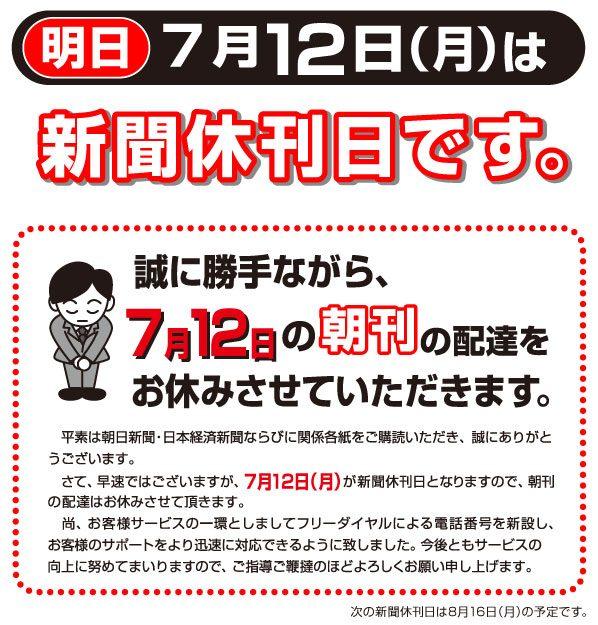2021-07-12休刊日