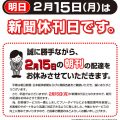 2021-02-15休刊日