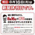 2021-08-16休刊日