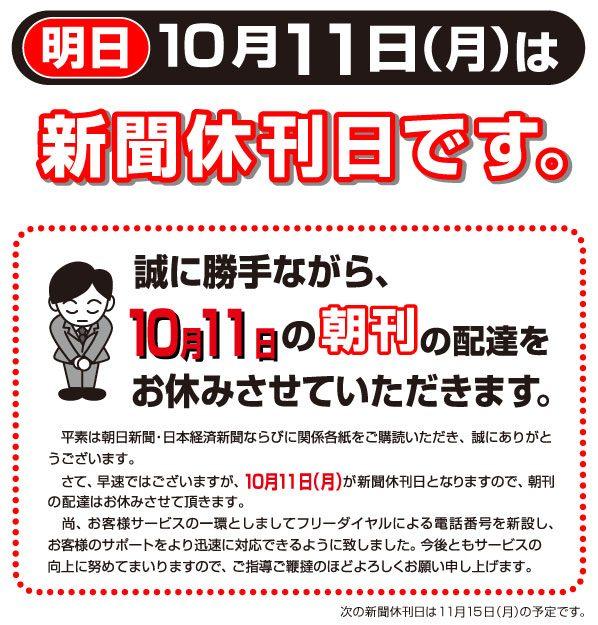 2021-10-12休刊日